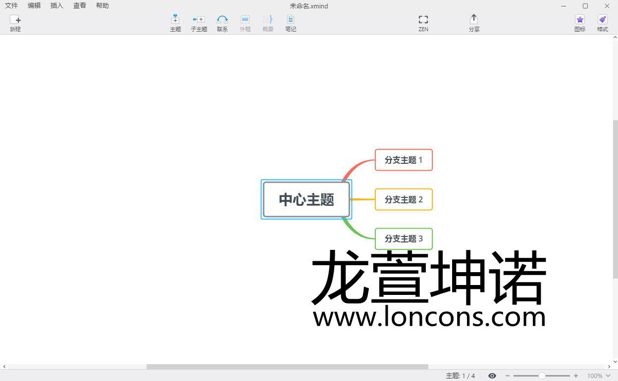 XMind ZEN 9.1.3(64位)直装激活修正版(Windows+Mac) 应用程序