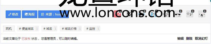 7b2主题文章添加编辑按钮【根据教程可添加扩展其它链接】 网站开发