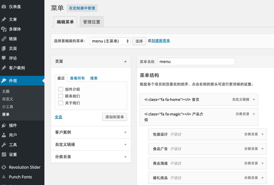 如何给网站导航菜单添加图标 网站开发