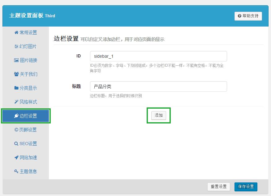 Themer框架页面边栏设置教程 网站开发