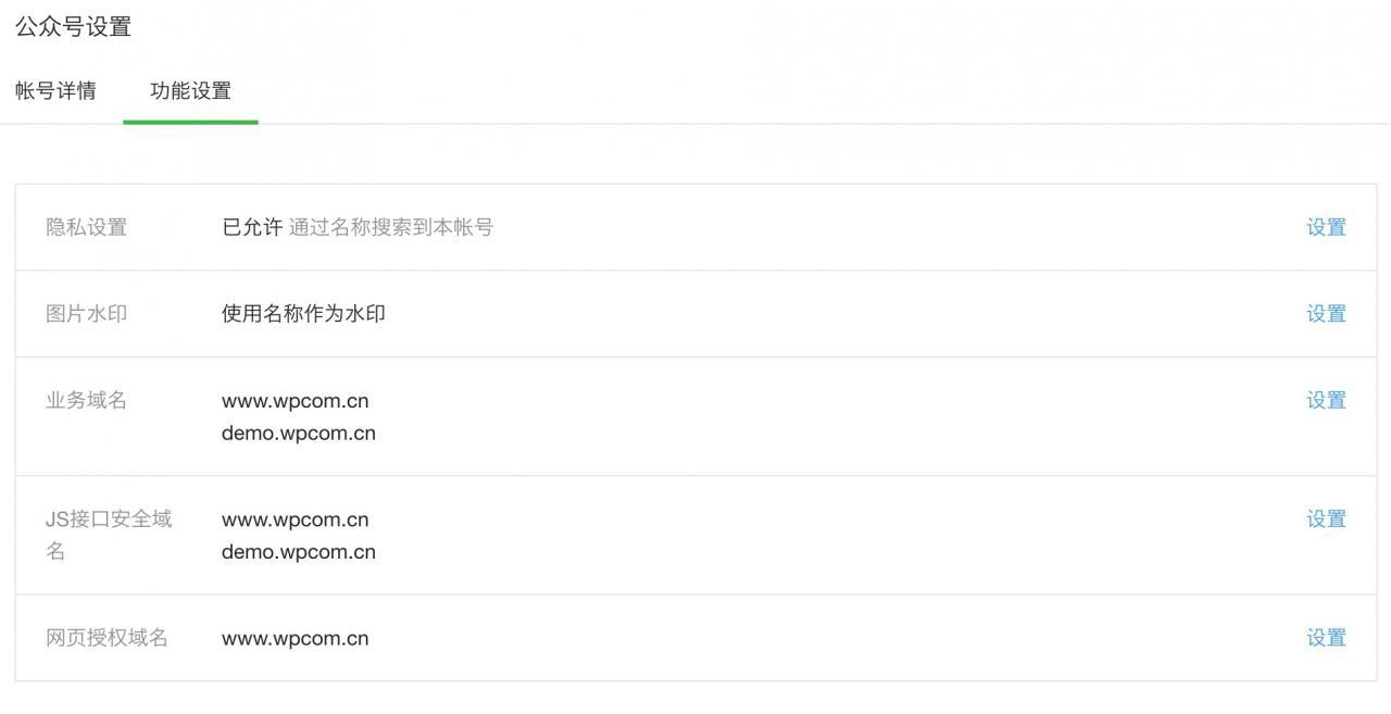 微信公众平台微信分享接口白名单设置 网站开发