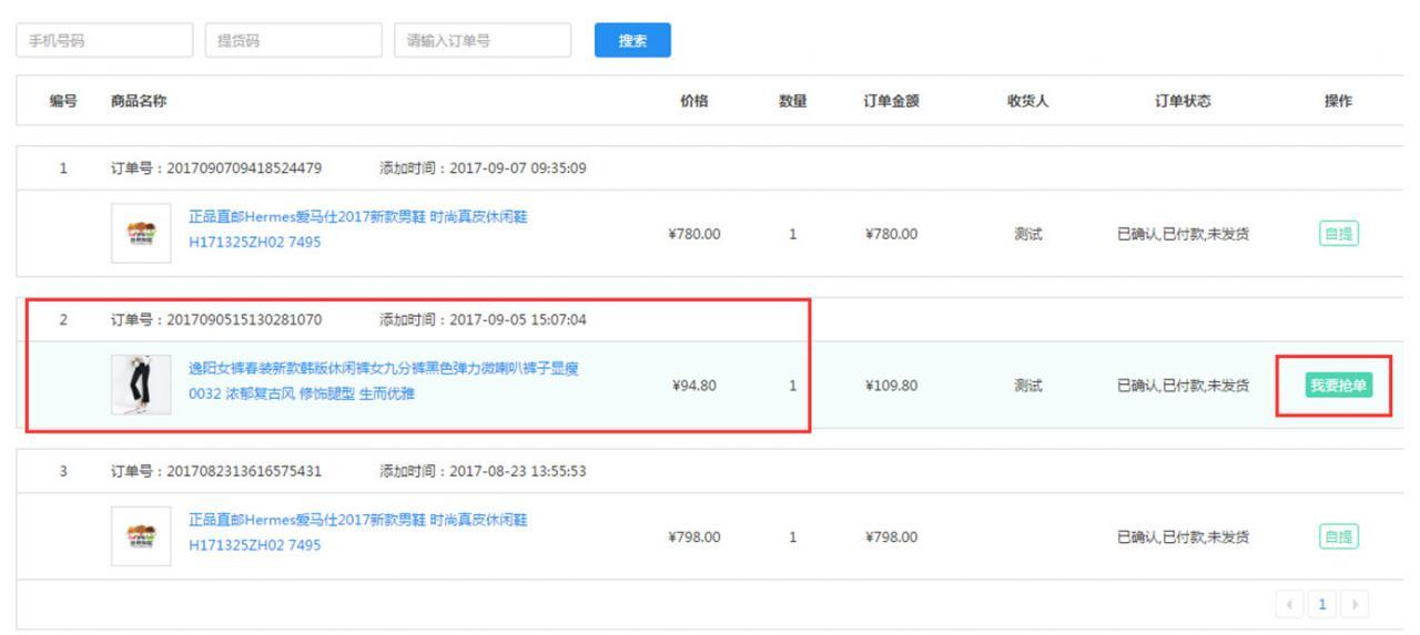 【大商创使用说明】门店订单设置 网站开发
