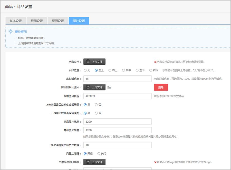 【大商创使用教程】商品设置简述 网站开发