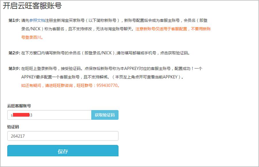 【大商创使用教程】阿里百川(云旺)配置说明 网站开发