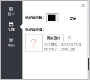 【大商创使用教程】入驻商店铺首页装修设置之PC端
