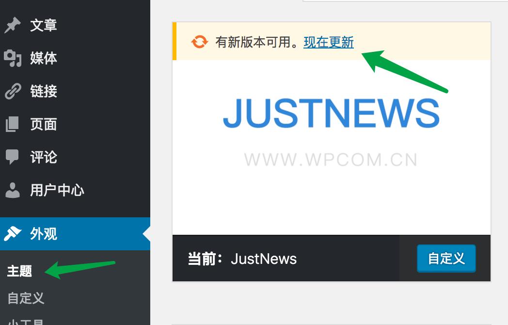 WPCOM主题如何升级到最新版 主题在线更新教程 网站开发