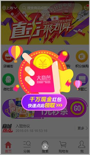 【大商创使用教程】手机红包广告设置简述