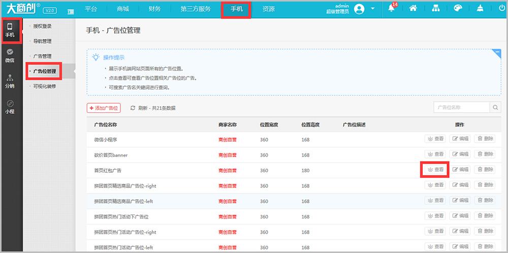【大商创使用教程】手机红包广告设置简述 网站开发