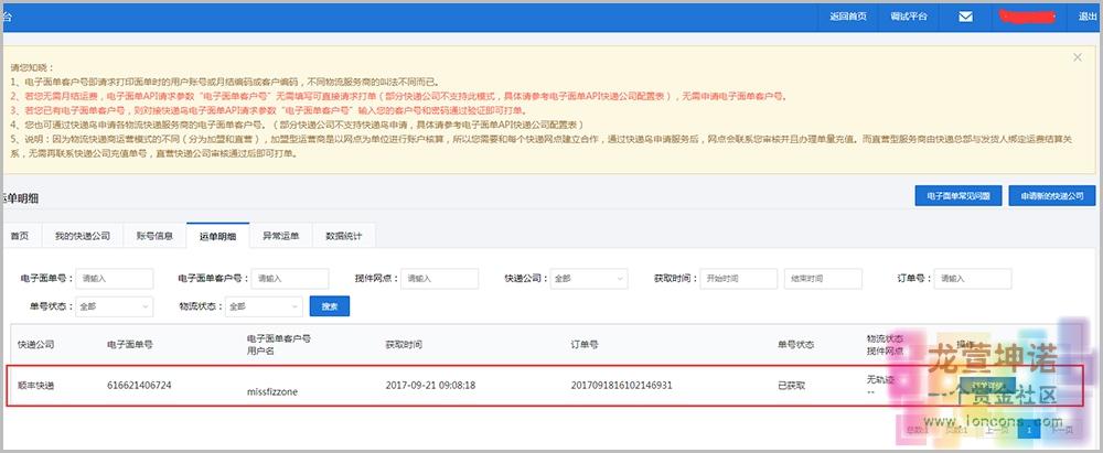 【大商创使用教程】快递鸟使用说明 网站开发