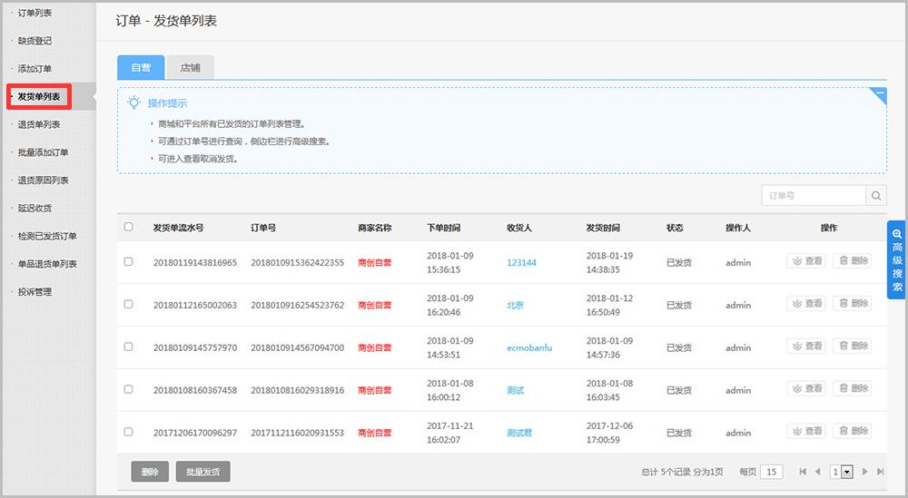 【大商创使用教程】发货单列表功能简述 网站开发
