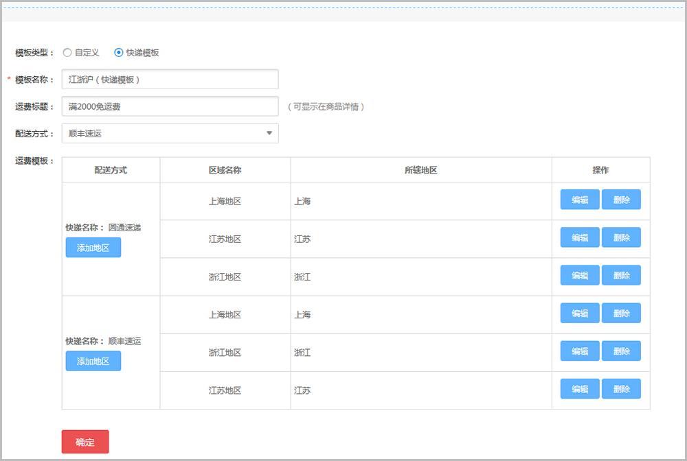 【大商创常见问题解疑】大商创v2.4及以上版本运费设置教程说明 网站开发