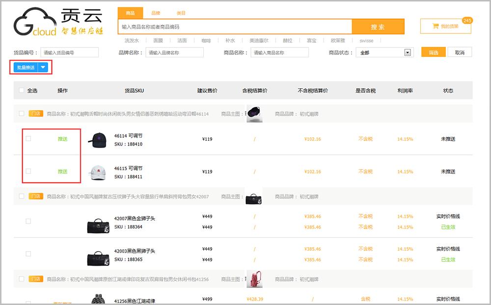 【大商创使用教程】贡云供货平台使用操作说明 网站开发