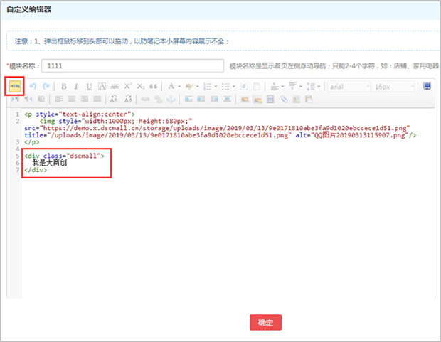 【大商创常见问题解疑】大商创X的编辑器html标签(div)转成(p)标签的问题处理教程 网站开发