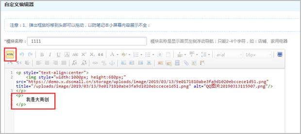 【大商创常见问题解疑】大商创X的编辑器html标签(div)转成(p)标签的问题处理教程