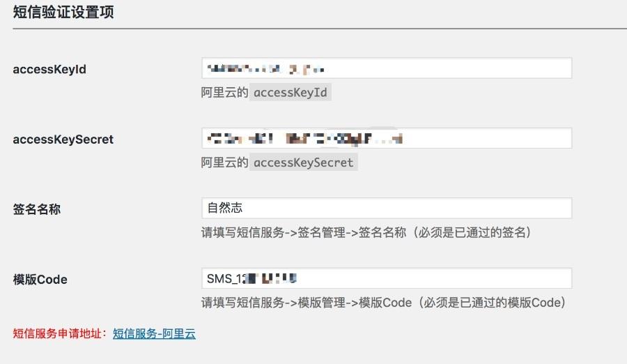 7b2柒比贰主题阿里云短信服务的设置 网站开发