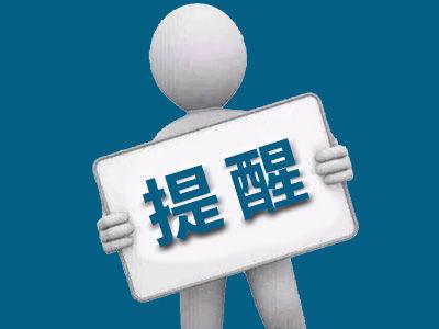 【提醒】今天下午6点到明天早上8点  亳州医保系统暂停服务 自媒体