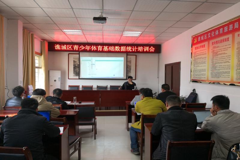 谯城区召开青少年体育基础数据统计培训会 自媒体