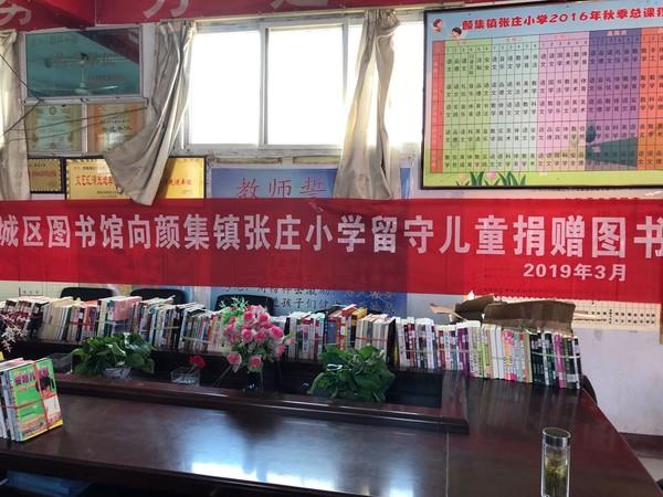 谯城区图书馆为留守儿童送爱心图书 自媒体