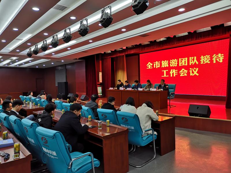 亳州市召开旅游团队接待工作会议 自媒体