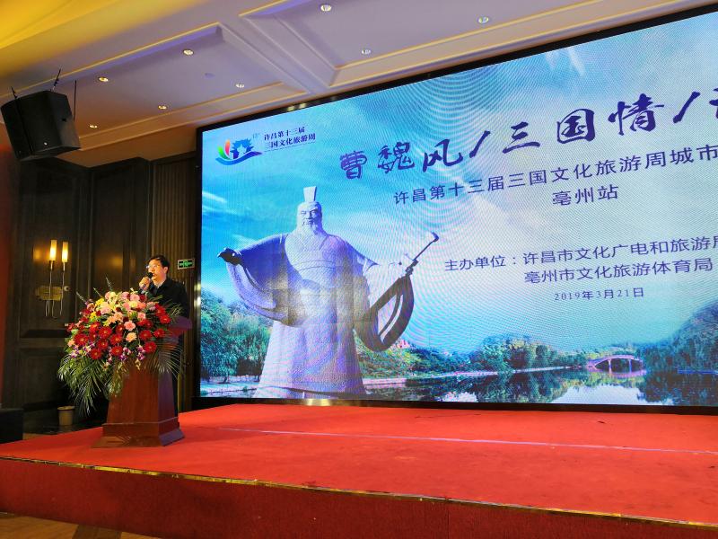 许昌市来亳州开展第十三届三国文化旅游周专题推介活动 自媒体