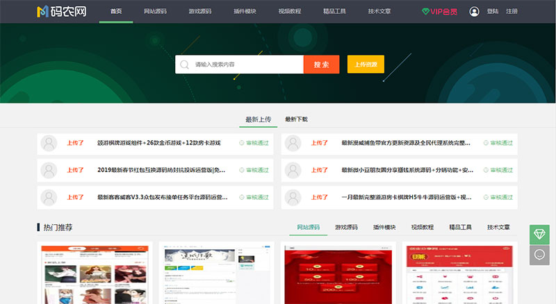 PHP仿码农网整站源码资源销售平台源码下载,价值5000元 PHP源码
