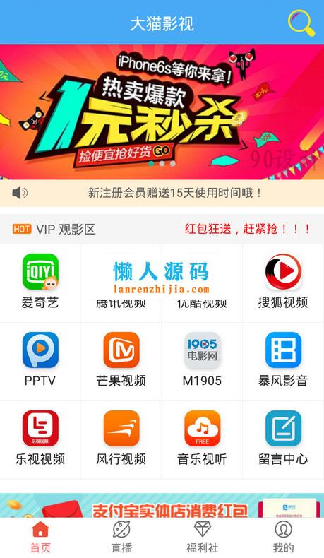 独家二开五级分销千月影视VIP视频解析源码,微信QQ登录在线视频赚钱聚合APP安卓 PHP源码