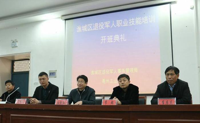 谯城区退役军人职业技能培训班在亳州工业学校开班 自媒体