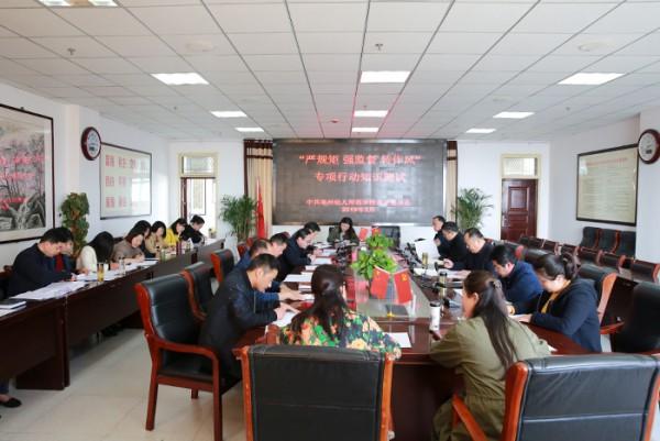 """亳州幼儿师范学校组织开展""""严强转""""知识测试 自媒体"""