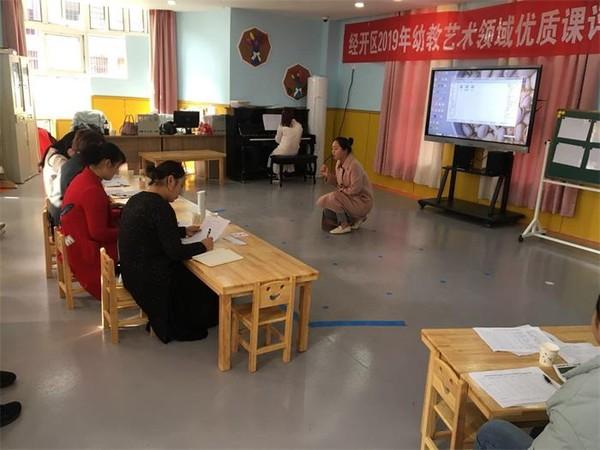 经开区举办幼教优质课评选活动 自媒体