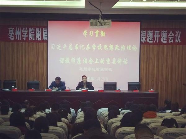 亳州学院附属学校开好思政课 铸魂育新人 自媒体
