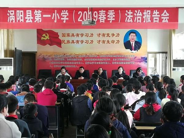 涡阳县第一小学召开法治报告会 自媒体