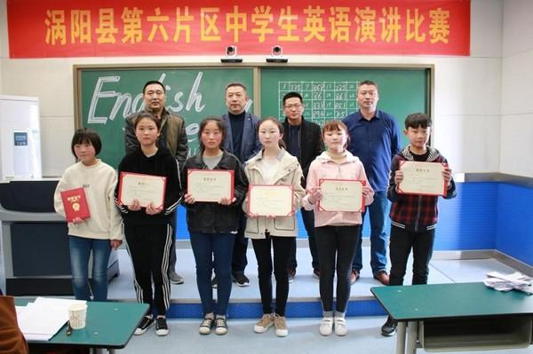 涡阳县第六片区举行英语演讲比赛 自媒体