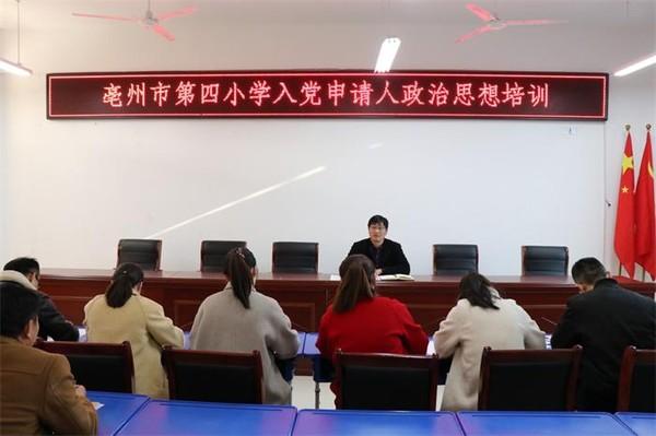 亳州市第四小学开展入党积极分子政治思想培训 自媒体