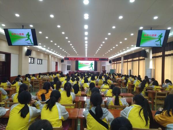 亳州幼儿师范学校开展健康教育讲座关爱学生健康 自媒体