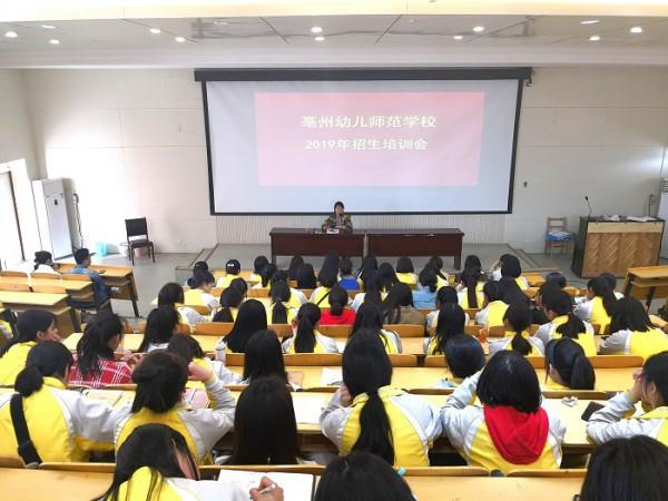 亳州幼儿师范学校培训招生队伍 自媒体