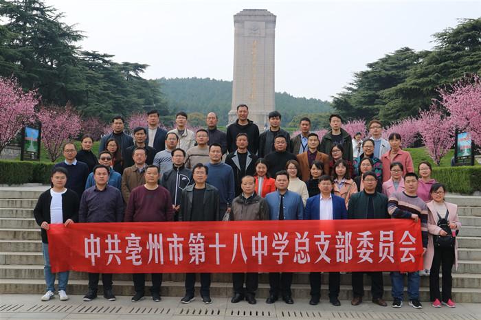 亳州十八中党员干部到徐州红色教育基地参观学习 自媒体