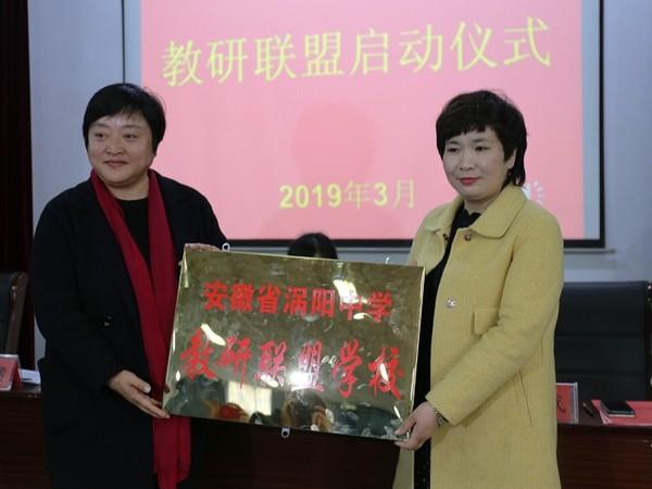 涡阳中学与楚店中心小学教研联盟仪式正式启动 自媒体