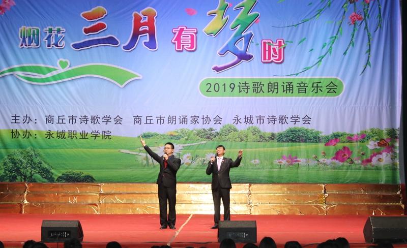 """永城职业学院举办""""烟花三月有梦时""""诗歌朗诵音乐会 自媒体"""