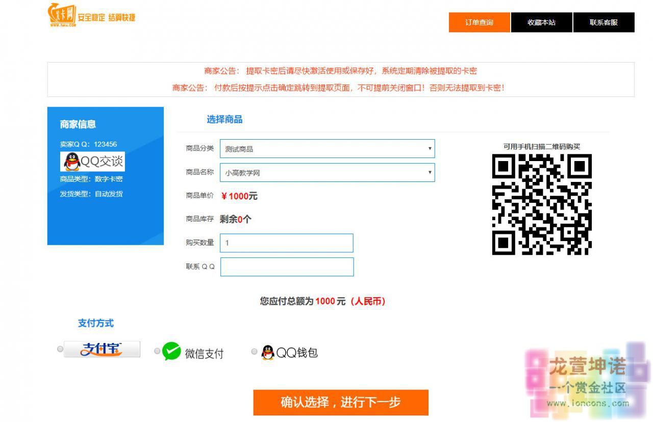 自动发卡PHP平台网站源码6.0完全开源 PHP源码