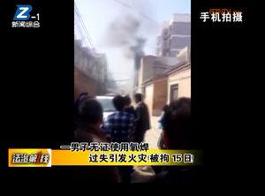 一男子无证使用氧焊 过失引发火灾!被拘15日 自媒体