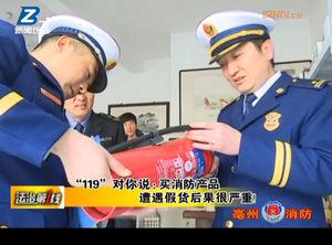 """""""119""""对你说:买消防产品 遭遇假货后果很严重! 自媒体"""