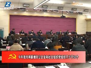 今年亳州市将新增非公企业和社会组织党组织不少于50个 自媒体