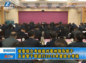 省委综合考核组对亳州领导班子及省管干部进行2018年度综合考核 自媒体