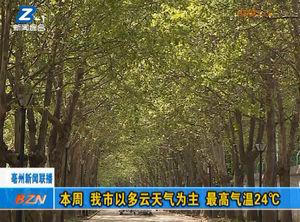 本周  亳州市以多云天气为主  最高气温24℃ 自媒体