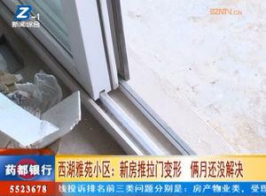 西湖雅苑小区:新房推拉门变形 俩月还没解决 自媒体