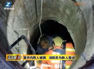 窨井内两人被困 消防员为救人昏迷 自媒体