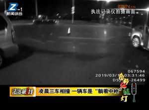 """凌晨三车相撞 一辆车是""""躺着中枪"""" 自媒体"""