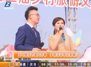 五马桃花节盛大开幕 多种活动等你来嗨! 自媒体