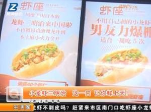 小龙虾三明治 这一口 让你鲜上天! 自媒体