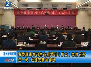 市委理论学习中心组学习(扩大)会议召开   汪一光  杜延安参加会议 自媒体